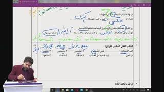 عربی (3) قسمت دوم