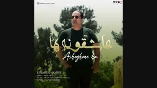 Ebrahim Hamidi - Asheghaneha | آهنگ جدید ابراهیم حمیدی به نام عاشقانه ها