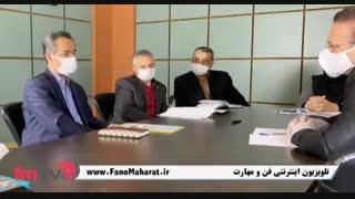 گفتگو با تیم دفتر آموزشگاه های آزاد و مشارکت های مردمی TVTO