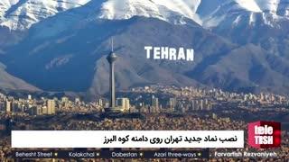 نصب نماد جدید تهران روی دامنه کوه البرز