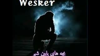 آهنگ بچه های پایین شهر از Wesker