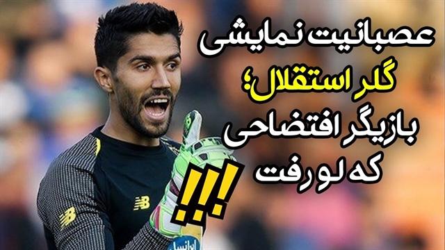 از بازیگری افتضاح حسینی تا اظهار نظرعجیب سرپرست تراکتور درباره ادامه لیگ