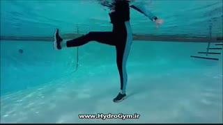 ورزش  سیرکویت در هیدروجیم