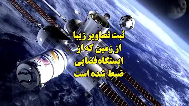 کره زمین از منظرایستگاه فضایی