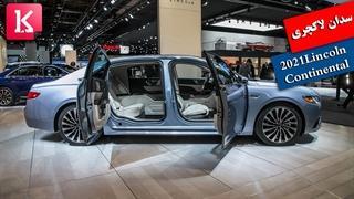 با سدان فوق لاکچری 2021 Lincoln Continental آشنا شوید