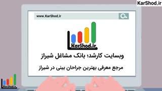 کارشد مرجع معرفی بهترین جراحان بینی در شیراز