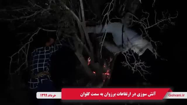 آتش سوزی در کرمانشاه؛ ارتفاعات برزوان به سمت گلوان در دالاهو