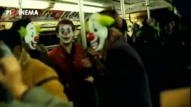 سکانس جوکر ، رقص در پله ها و درگیری طرفداران جوکر با پلیس در مترو