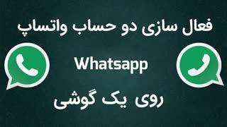 فعال سازی و اجرای دو حساب واتساپ whatsapp در یک گوشی