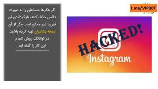 اگر اینستاگرامتان هک شد، چه کار هایی انجام دهید!؟ (اختصاصی کانال VIP30T@)