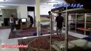 مشهد مرکز درمان کمپ ترک اعتیاد مواد مخدر آقایان بهزیستی