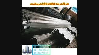 تولید کننده متریال  سقف عرشه فولادی