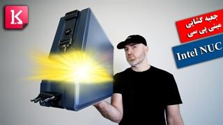 جعبه گشایی مینی پی سی Intel NUC