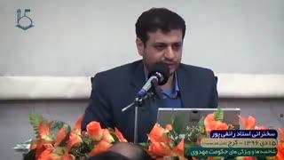 سخنرانی استاد رائفی پور - شاخصه ها و ویژگی های حکومت مهدوی - کرج - 1396/10/15