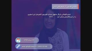 پربیننده ترین های 22 تا 29 خرداد 1399