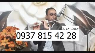 فلوت استیل عربی کلیددار ریکوردر اهنگ محلی سنتی دشتی شور غمگین