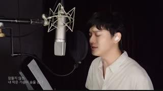 کاور جدید آهنگ 숨 از چن Chen