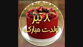 تولد مبارک برا مجید