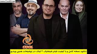 فیلم شیشلیک (کمدی) (طنز) | دانلود فیلم شیشلیک ( رضا عطاران) (پژمان جمشیدی)