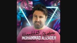 آهنگ جدید محمد علیزاده خنده هاتو قربون