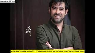 برنامه همرفیق قسمت اول ( شهاب حسینی) (رایگان) | دانلود همه قسمت های همرفیق