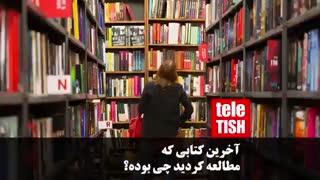 آخرین کتابی که مطالعه کردید چی بوده؟