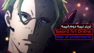 چهارمین تریلر نیمه دوم انیمه Sword Art Online: Alicization – War of Underworld