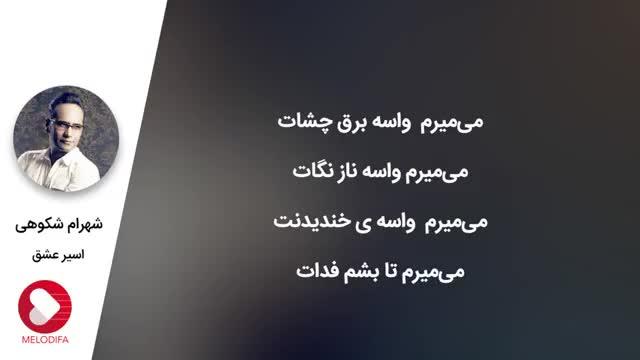 دانلود آهنگ (اسیر عشق)از شهرام شکوهی
