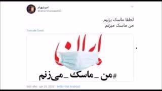 پویش پنام (ماسک) و  رخدادهای پسین در ایران - شبکه ایرانگرایی نوین
