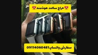 حراج ساعت هوشمند با ضمانت رجیستردائم سفارش واتساپ09114060481