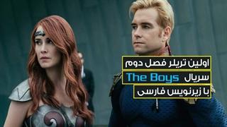 تریلر فصل دوم سریال The boys با زیرنویس فارسی