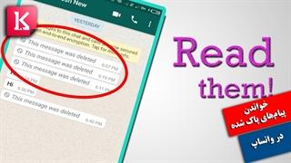 چگونه پیامهای پاک شده دوستان در واتساپ را بخوانیم؟
