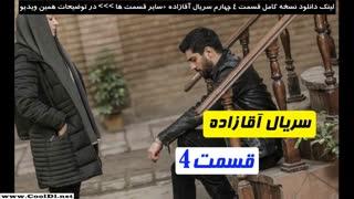 قسمت چهارم سریال آقازاده (کامل) (رایگان) | دانلود قسمت 4 آقازاده –HD  نماشا