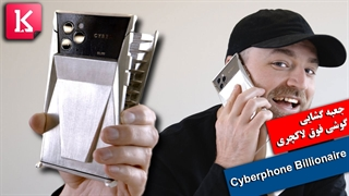 جعبه گشایی گوشی 20 هزار دلاری فوق لاکچری Cyberphone Billionaire