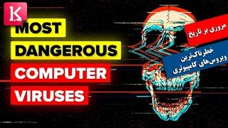 مروری بر تاریخ خطرناکترین ویروسهای کامپیوتری جهان