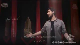رفیقم حسین - حامد زمانی و هلالی   مترجمة للعربیة   English Urdu Subtitles