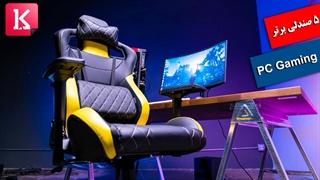 معرفی 5 صندلی برتر برای گیمرهای پی سی