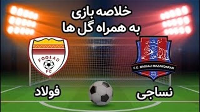 خلاصه بازی نساجی مازندران 3 - فولاد خوزستان 2 از بازی معوقه هفته 23 لیگ برتر ایران