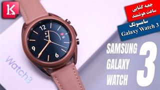 آنباکسینگ ساعت هوشمند سامسونگ Galaxy Watch 3