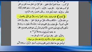 پاسخ به شبهه خداوند به زیارت امام حسین علیه السلام می آید