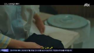 قسمت هشتم سریال ما عاشق هم بودیم؟+زیرنویس چسبیده Was It Love 2020 با بازی سونگ جی هیو و سون هو جون