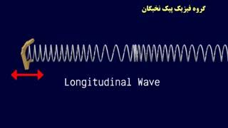 موج عرضی و طولی
