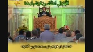 دعای روز مباهله با صدای مداح اهلبیت حاج مرتضی طاهری