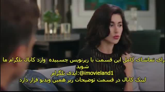 دانلود قسمت 83 سریال سیب ممنوعه با زیرنویس فارسی