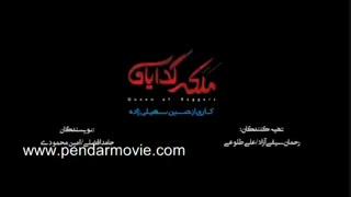 قسمت اول سریال ملکه گدایان(کامل)(آنلاین)| قسمت 1 سریال ملکه گدایان-اولین قسمت